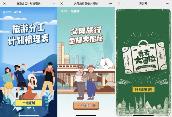 """再拿一奖!穷游网荣获""""梅花网""""最佳内容营销创新奖"""