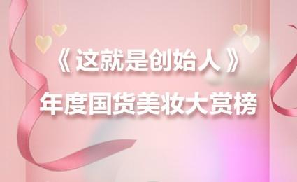 国货美妆崛起!天猫美妆发布年度国货美妆大赏榜
