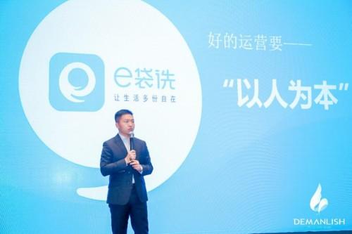 e袋洗:数据赋能鞋服零售,服务延伸提升用户粘性