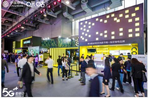 咪咕咖啡助阵中国移动全球合作伙伴大会,携5G+系列咖啡新品惊艳亮相