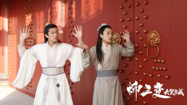 古代流量明星玩命搞笑 《柳三变大笑京城》11月13日开播