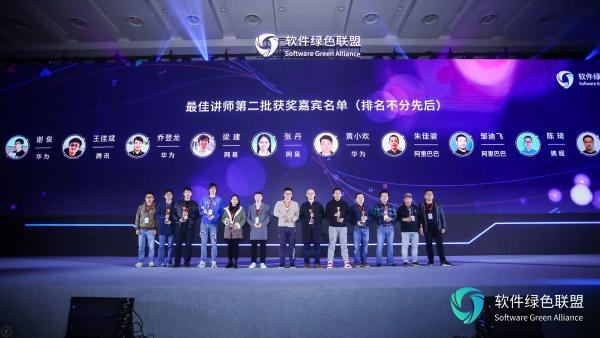 谜题答案揭晓,三大奖项闪耀软件绿色联盟开发者大会