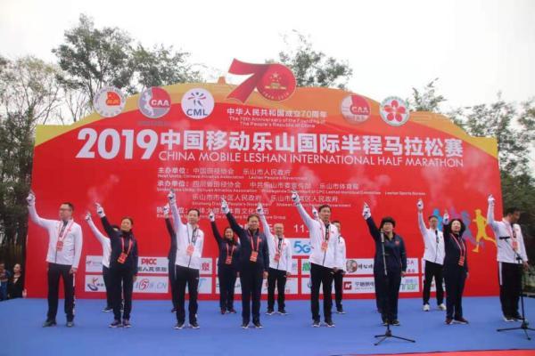 美食美景嘉州马 山水人文扬天下 2019中国移动乐山国际半程马拉松赛鸣枪开跑