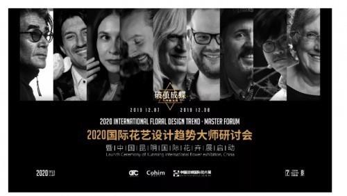 2020国际花艺设计趋势大师研讨会暨第二十一届中国昆明国际花卉展启动
