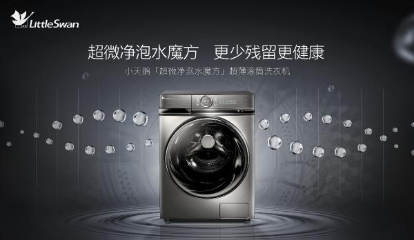 """新纪录!美的洗衣机事业部获全国首家智能制造""""研产销服""""四级企业"""