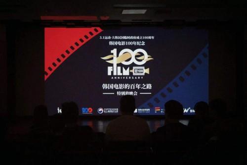"""""""韩国电影的百年之路""""特别放映会圆满举办"""