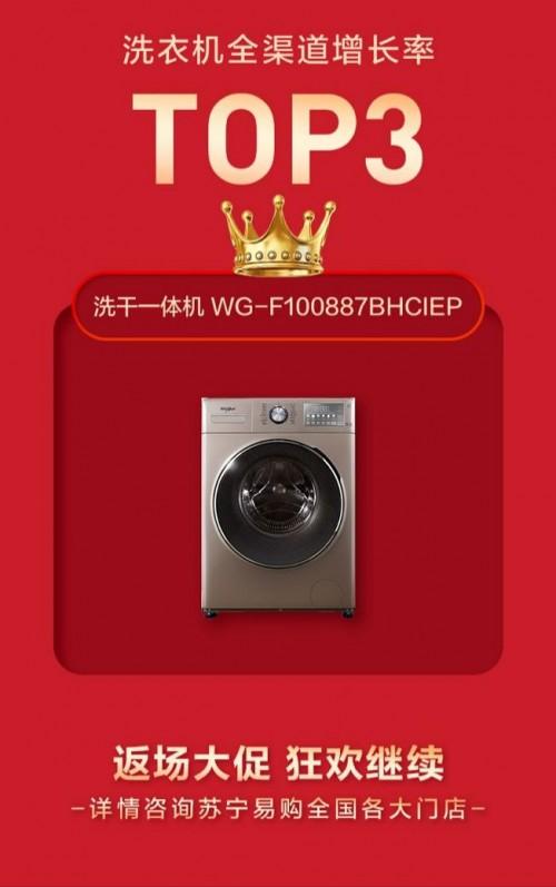 惠而浦双十一战报出炉:多品类战绩喜人,线下促销狂欢嗨不停