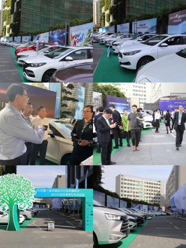2019第三届全国出行行业发展峰会在深圳召开