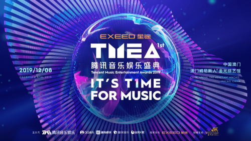 集结最强音乐力量 2019TMEA腾讯音乐娱乐盛典与亿万用户共襄音乐盛事