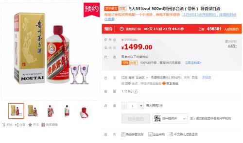 苏宁超市双十一12小时战报:订单量同比增长168%