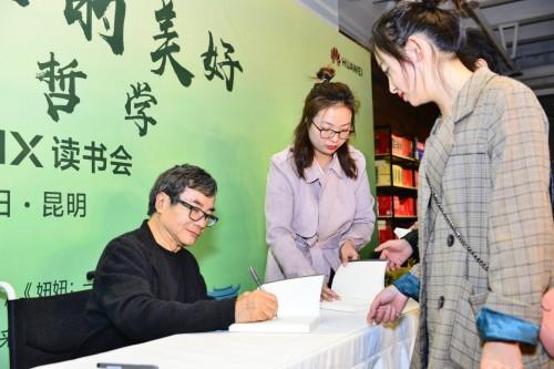 华为阅读•DigiX读书会昆明站,周国平畅谈人生幸福哲学