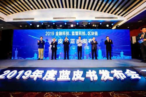 普惠家受邀出席2019金融科技、监管科技、区块链蓝皮书发布会