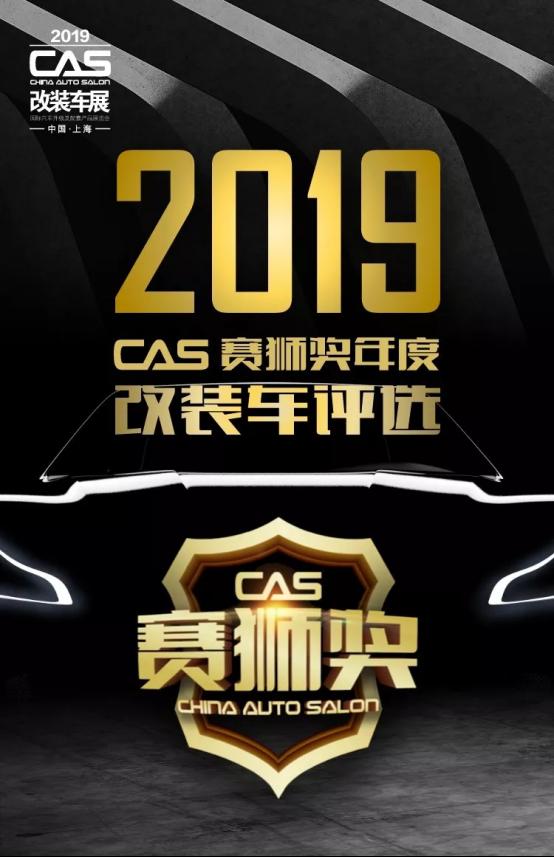 【2019CAS预告】全面剧透,多场主题活动内容精彩纷呈,内含福利~