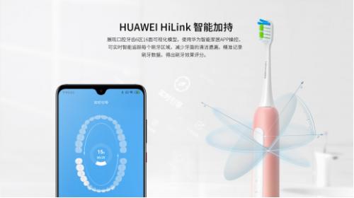有智慧、更有实力!HUAWEI HiLink智能声波电动牙刷,助你告别口腔问题!