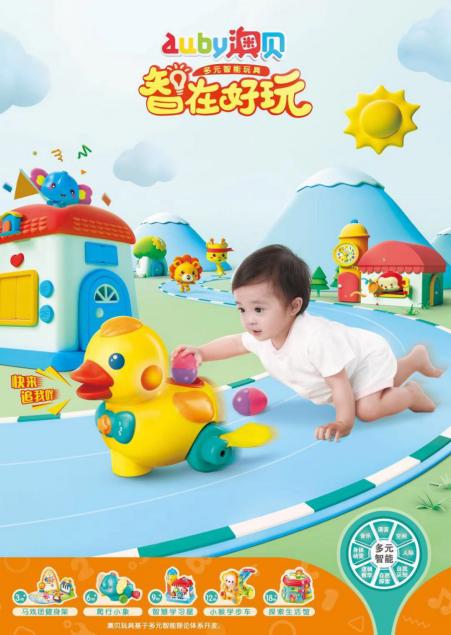内容为王!看婴幼儿玩具品牌澳贝,如何玩转新营销