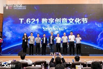 中国移动吹响5G商用号角,咪咕数字创意文化节蓄势起航