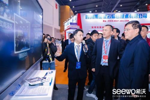 希沃独家冠名首届四川教育博览会,共创西部教育新未来!