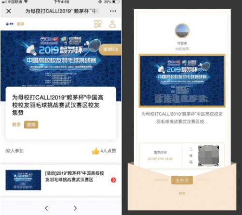 """""""赖茅杯""""武汉赛区人气拉票上线,快来为你支持的学校打CALL"""