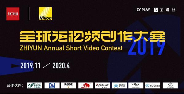 超35万奖!智云莱塔社全球短视频大赛拉开序幕