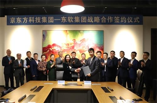 BOE(京东方)与东软集团签订战略合作协议