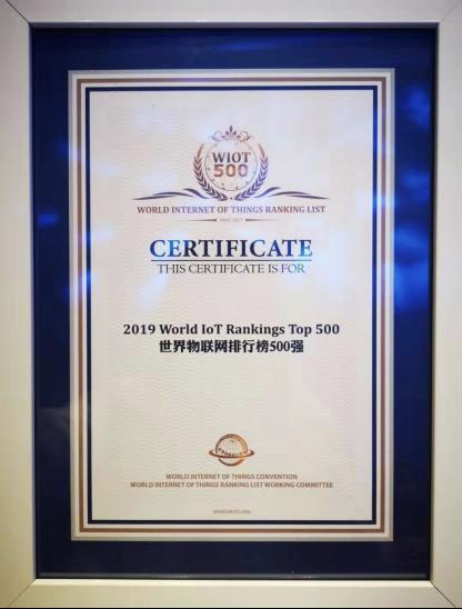 2019世界物联网排行榜公布,国美智能进入全球排名100强