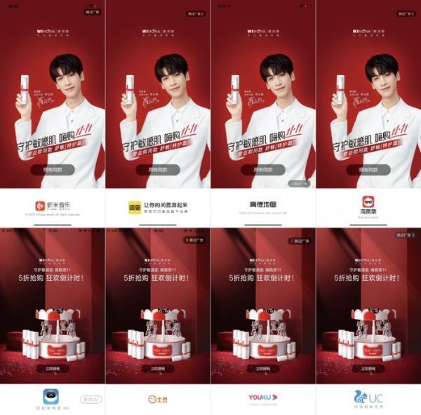 雙十一銷售破7.2億,薇諾娜搶占國貨功能性護膚品第一名