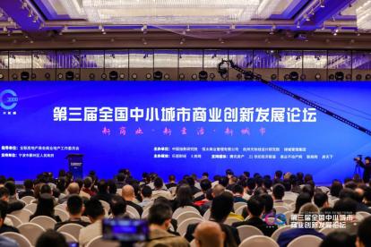 不以城小而不为 2019第三届全国中小城市商业创新发展论坛在甬举行