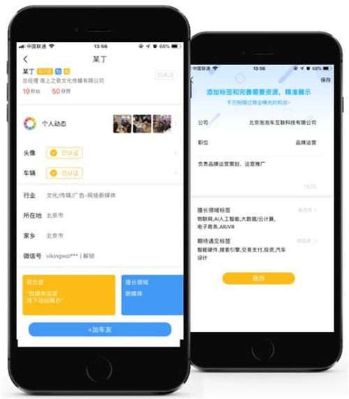 泡泡车App启动公测 开启品质社交新纪元