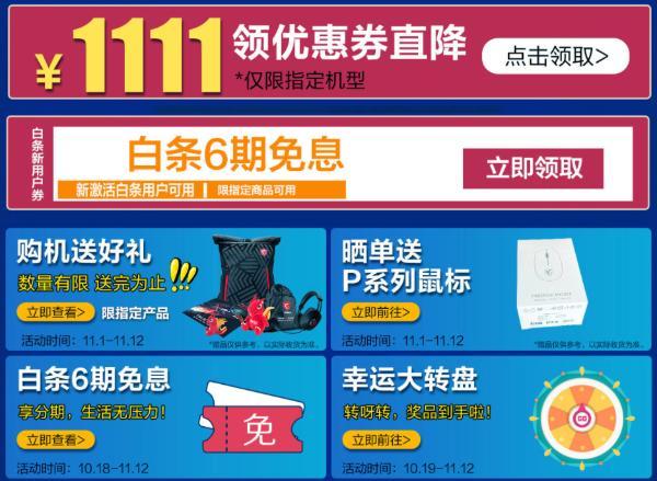 微星GeForce笔记本双11钜惠,游戏本1111元秒!