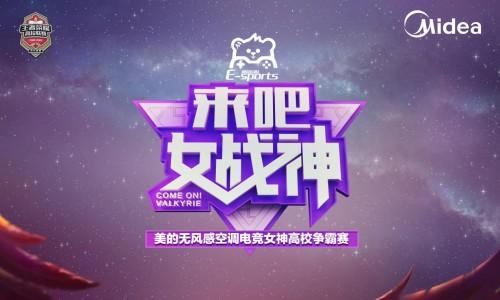 """""""约会女战神""""MIG电竞女团挑战赛芜湖站开赛在即"""