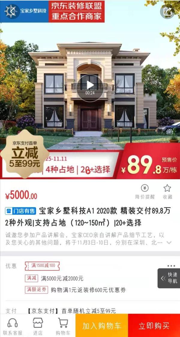 """""""住宅下乡""""成新风 京东11.11瞄准亿亩宅基地新兴市场"""