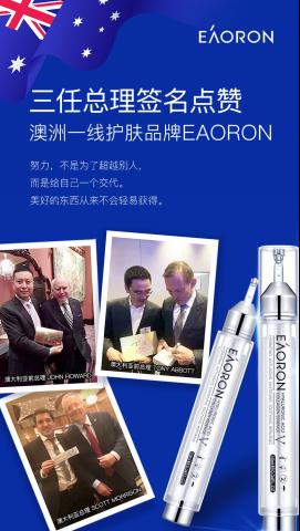 澳大利亚联合制药有限公司闪耀辽宁东北亚经贸合作会