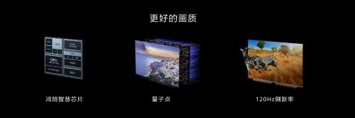 """""""智""""变新物种,领航新时代:华为智慧屏V75正式发布,让智慧更大"""