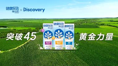 维他奶健康加法携手Discovery,见证神奇北纬45度的黄金力量