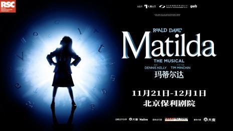 巡演未完已成年度票房冠军,《玛蒂尔达》强势登陆北京保利剧院