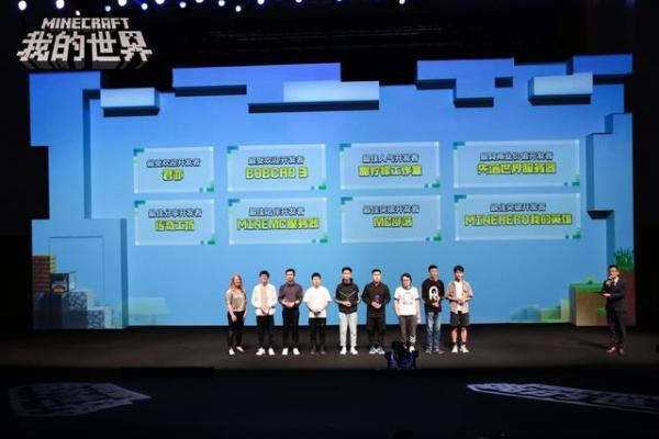 广告赚钱聚焦内容创作生态《我的世界》2019年开发者大会