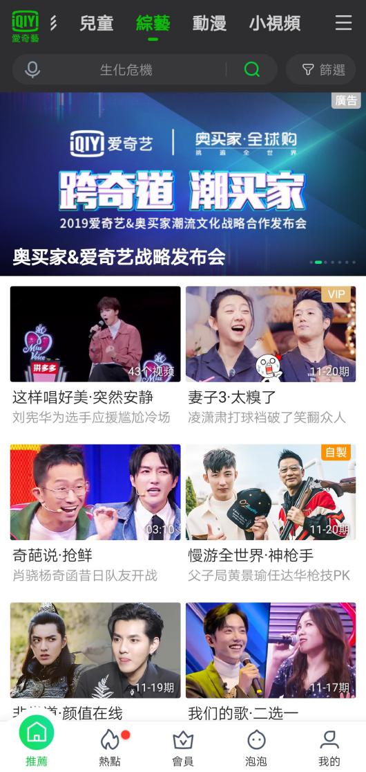 """奥买家与爱奇艺宣布潮流文化战略合作,抢占""""潮流文化""""赛道"""