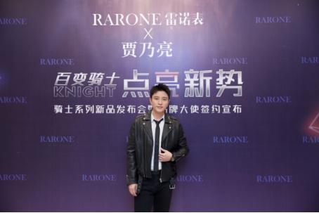 RARONE雷诺表携全新品牌大使贾乃亮共同发布骑士系列新款腕表