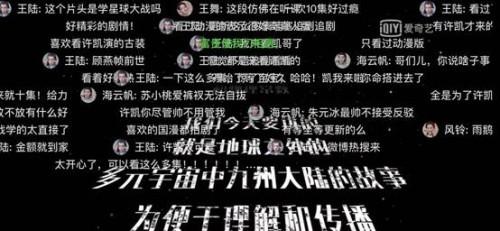 爱奇艺会员剧《从前有座灵剑山》受年轻人追捧:90后用户占比超六成 弹幕互动创造众多爆梗话题