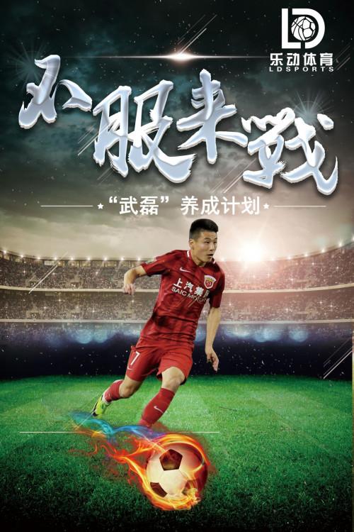 乐动体育赞助西班牙人,让足球偶像成为青少年走进球场的理由