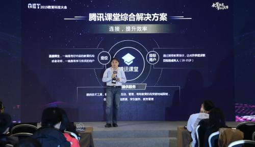 腾讯教育陈书俊出席GET大会 腾讯课堂六大能力助推教育机构升级