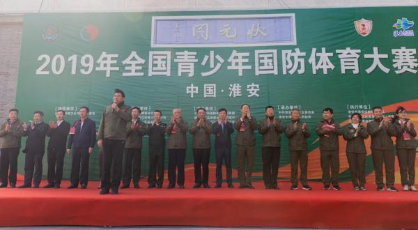 2019全国青少年国防体育大赛在淮安圆满落幕