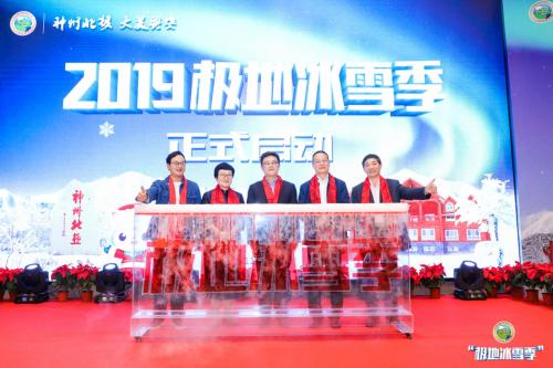 2019大兴安岭民宿项目招商暨冬季文旅产品(杭州)推介会隆重举行