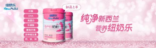 New Milk纽奶乐亮相第二届进博会,书写国际乳企新篇章