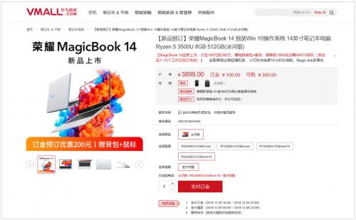 荣耀MagicBook 15震撼发布,12月1日首销直减200元
