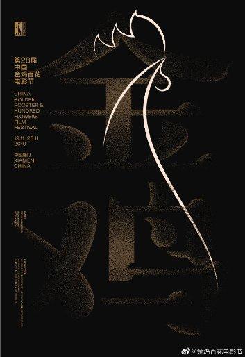 第28届中国金鸡百花电影节开幕在即 光影盛宴备受期待