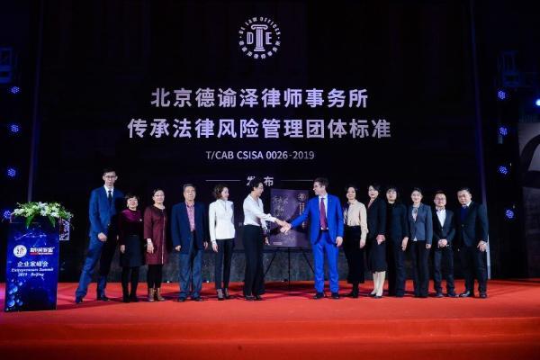 北京德谕泽律师事务所发布传承法律风险 管理领域第一个团体标准