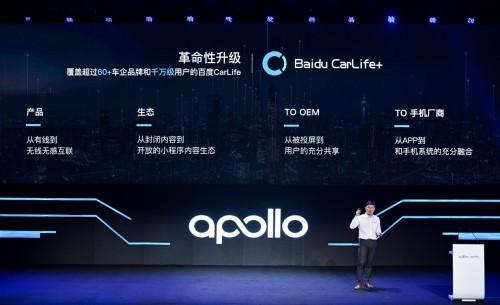 百度CarLife升级为CarLife+,开放与智能成为全新关键词