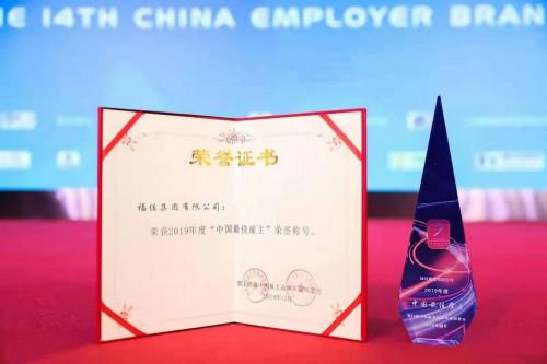 """厉害啦!福佳集团连续四年荣膺""""中国最佳雇主"""""""