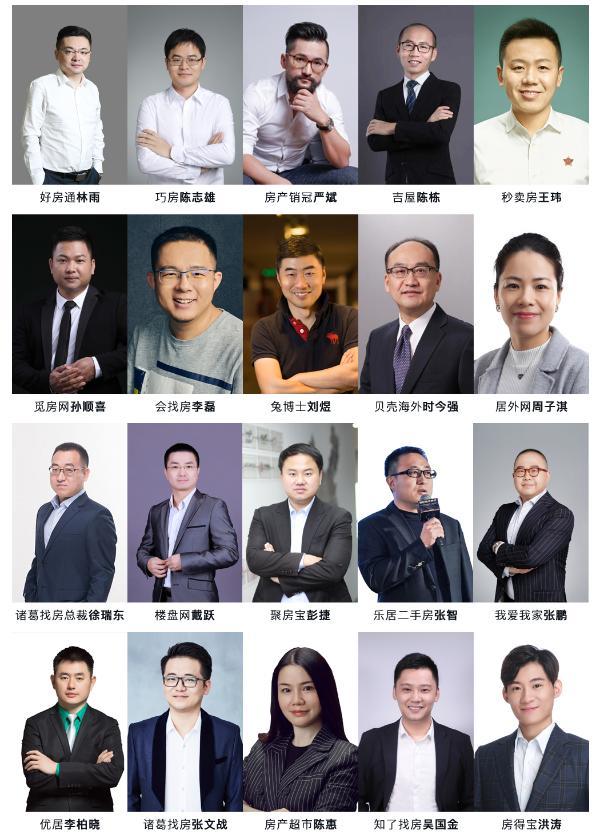 房产行业顶级峰会要开了,好屋受邀讲服务创新